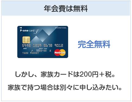 P-oneカードの年会費は無料です
