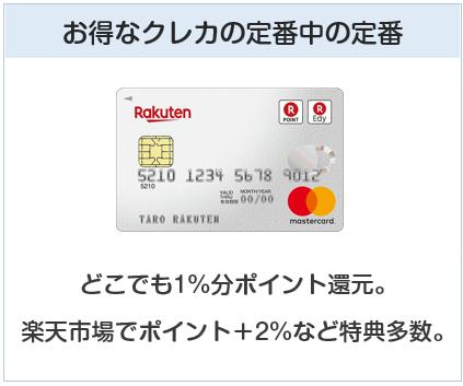楽天カードは定番のお得クレジットカード