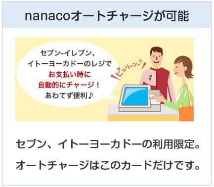セブンカードプラスはnanacoのオートチャージが可能なクレジットカード