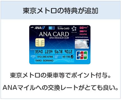 ANA To Me CARD(ソラチカカード)は東京メトロの特典が追加されたANAのクレジットカード