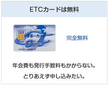 ANA JCB 一般カードはETCカードが無料
