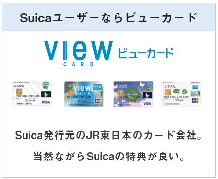 Suicaユーザーならビューカード