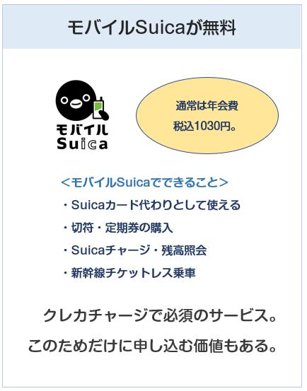 ビューカードはモバイルSuicaの年会費が無料