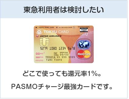 東急カードは東急利用者は検討したいクレジットカード
