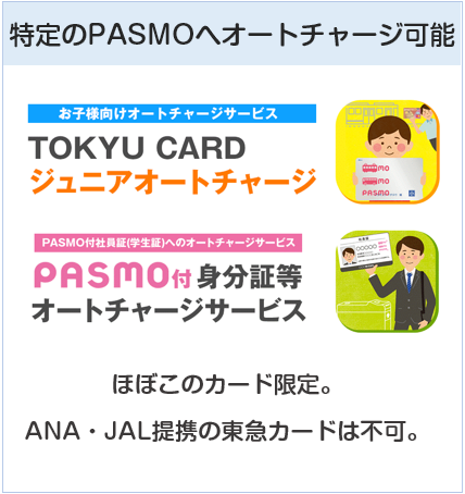 東急カードはジュニアPASMOへのオートチャージもできる