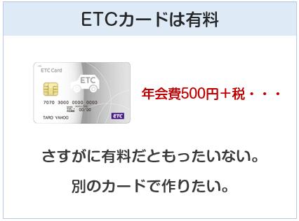Yahoo! JAPANカードのETCカードは優良
