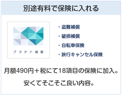 Yahoo! JAPANカードはオプションの保険がある