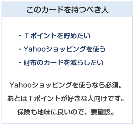 Yahoo! JAPANカードを持つべき人