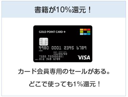 ヨドバシカメラクレジットカードは書籍が10%還元