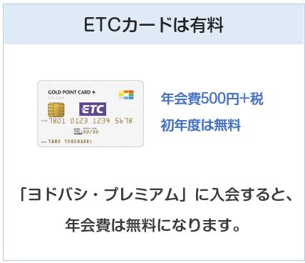 ヨドバシカメラクレジットカードのETCカードは有料
