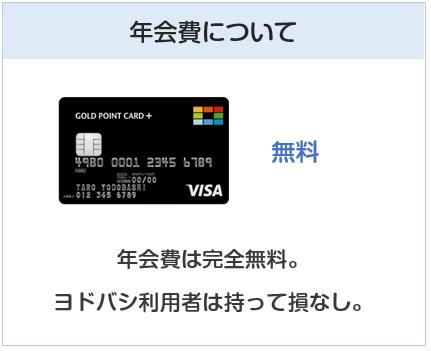 ヨドバシカメラクレジットカードの年会費について