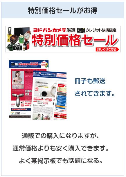 ヨドバシカメラクレジットカードはカード会員限定セールがある