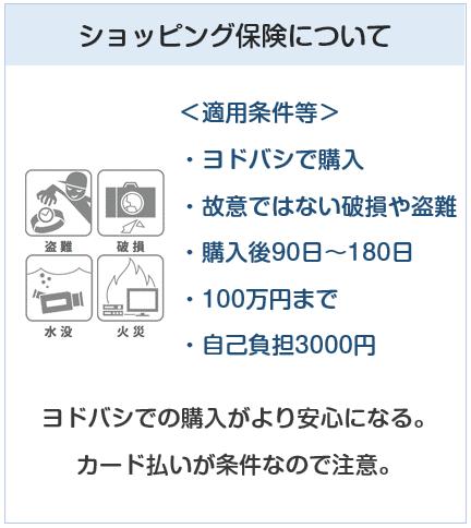 ヨドバシカメラクレジットカードのショッピング保険について
