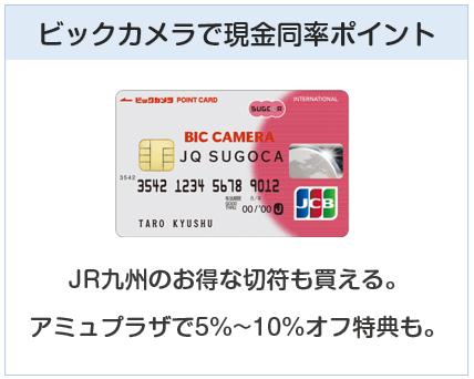 ビックカメラ JQ SUGOCAカードはビックカメラで現金同率ポイント付与されるクレジットカード