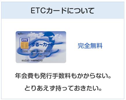 ビックカメラ JQ SUGOCAカードのETCカードは無料
