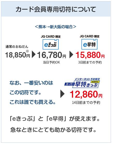 ビックカメラ JQ SUGOCAカードのカード会員専用切符について