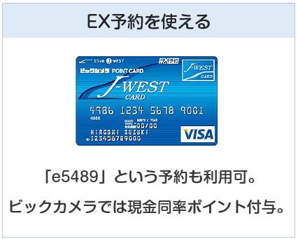 ビックカメラJ-WESTカードはEX予約を使えるクレジットカード