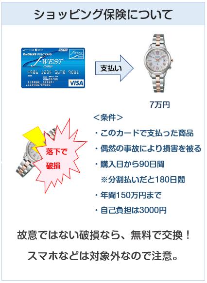 ビックカメラJ-WESTカードのショッピング保険について