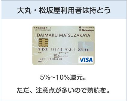 大丸・松坂屋カードは大丸・松坂屋で5%~10%還元のクレジットカード