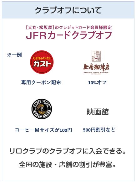 大丸・松坂屋カードのクラブオフ特典について