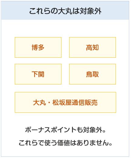 大丸・松坂屋カードの対象外の大丸一覧
