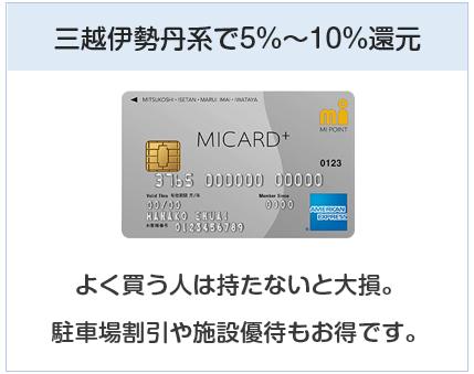 エムアイカードは三越伊勢丹系で最大10%還元のクレジットカード