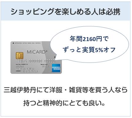 エムアイカードは三越伊勢丹でショッピングを楽しむ人は必携となるクレジットカード