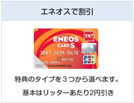 エネオスカードはエネオスでガソリン割引となるクレジットカード