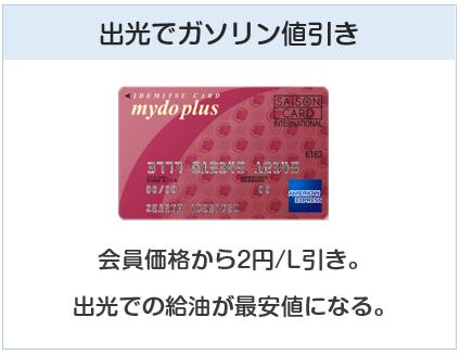 出光カードまいどプラスは出光でガソリン値引きとなるクレジットカード