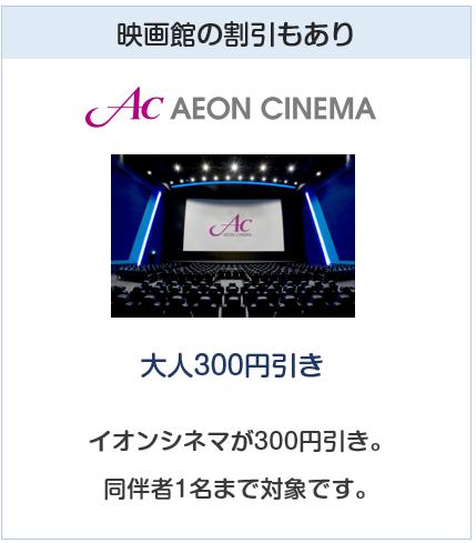 イオンカードはイオンシネマで300円割引もある