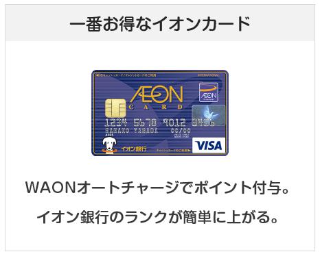イオンカードセレクトは一番お得なイオンカードです(クレジットカード)