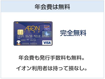 イオンカード(WAON一体型)は年会費無料のクレジットカード