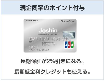 ジョーシンカードはジョーシンにて現金同率のポイント付与となるクレジットカード