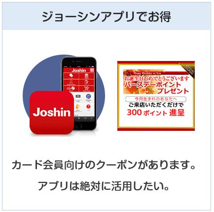 ジョーシンクレジットカードはジョーシンアプリにて特典あり
