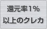 還元率1%以上のクレカ