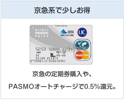 京急カード(プレミアポイントシルバー)は京急系でお得なクレジットカード