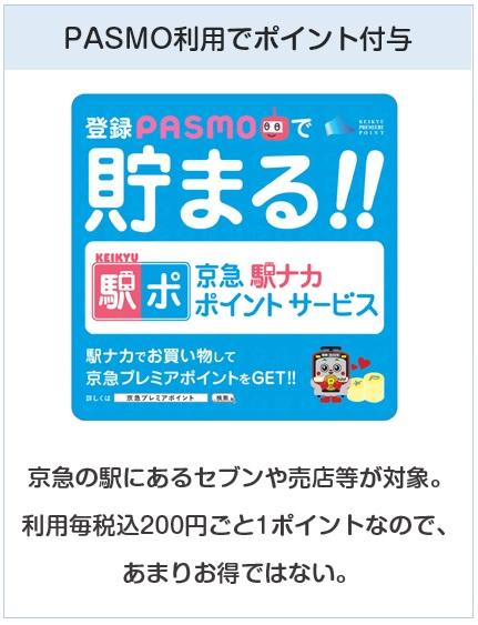京急カード(プレミアポイントシルバー)のPASMO利用にてポイントが貯まる店舗がある