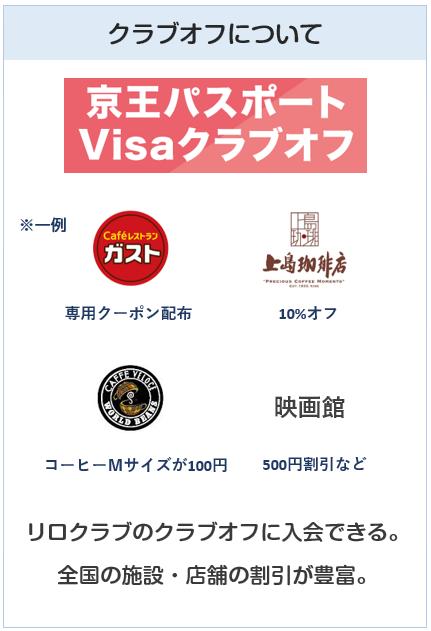 京王パスポートVISAカードのクラブオフ特典について