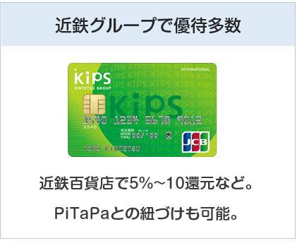 KIPSクレジットカードは近鉄グループでお得なクレジットカード