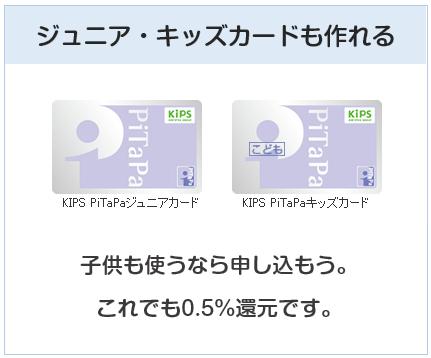 KIPSクレジットカードはジュニア・キッズのPiTaPaも作れる