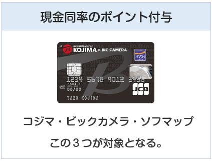 コジマ×ビックカメラカードはコジマ・ビックカメラ・ソフマップで現金同率ポイント付与