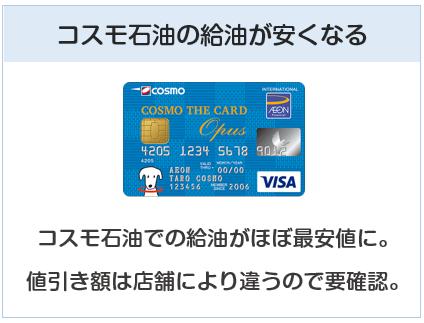 コスモ・ザ・カード・オーパスはコスモ石油での給油割引があるクレジットカード