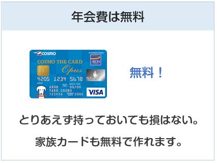 ザ 年 コスモ 会費 カード