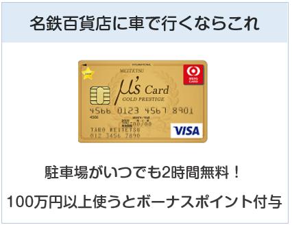 名鉄ミューズゴールドカードは名鉄百貨店に車でいくなら選びたいクレジットカード