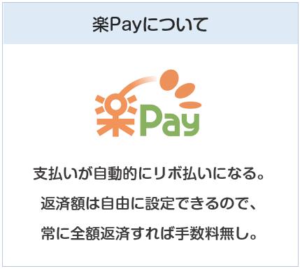 楽Payについて