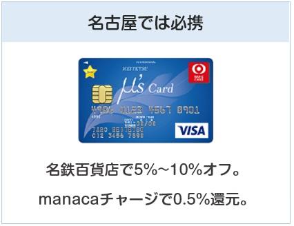 名鉄ミューズカードは名古屋では必携なクレジットカード