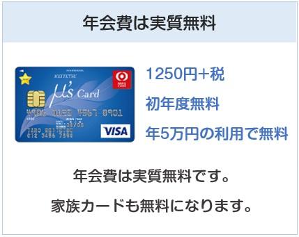 名鉄ミューズカードの年会費は実質無料