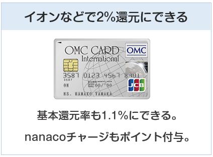 OMCカードはイオンなどで2%還元になるクレジットカード