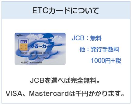 小田急(OP)クレジットカードのETCカードについて