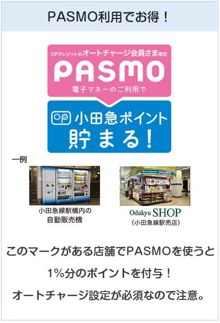 小田急(OP)クレジットカードのPASMOは小田急ポイントが貯まる店舗がある